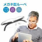 ルーペ メガネ 拡大鏡 ルーペ眼鏡 1.3倍 UVカット ブルーライトカット メガネ メガネ型ルーペ お手入れクロス メガネストラップ ポーチ付き