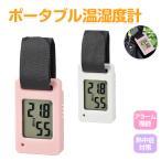温湿度計 ミニ 携帯 ポータブルデジタル温湿度計 熱中症アラーム 警告ランプ 温度計 湿度計 温湿度計 アウトドア