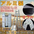 伸縮はしご アルミはしご 4.7m 脚立 4段タイプ 多機能はしご 作業台 折りたたみ 専用プレート2枚付 足場 掃除 雪おろし 多目的