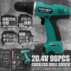 20.4V コードレス充電ドリル CCD-204