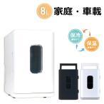 冷温庫 ポータブル 保冷 保温 切り替え可能 ミニ冷蔵庫 家庭用 一人暮らし 小型 夏 冬 家庭 アウトドア レジャー 車内 静音 8L