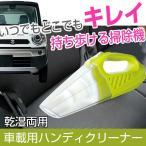 ハンディクリーナー 車 強力吸引 乾湿両用 電池不要 小型掃除機 掃除機 車用 家庭用 車載 DC12v 80W