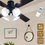 シーリングファン LED電球対応 E26口金 4灯 木目調 シーリングファンライト おしゃれ リモコン付き 風量3段階 天井照明 サーキュレーター効果 インテリア