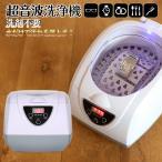 超音波洗浄機 メガネ洗浄機 750ml 超音波洗浄器 超音波クリーナー 卓上型 洗浄ホルダー付きタイマー メガネ アクセサリー 入れ歯 時計 眼鏡洗浄機