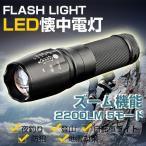 LED懐中電灯 回転自転車用ライトホルダー付き 1200ルーメン  小型 5モード ハンディライト ズーム