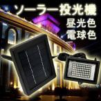 送料無料 LED投光器 LEDソーラー投光器 60LED 高輝度 防災灯 屋外 照明 太陽光発電 昼光色 電球色