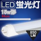LED蛍光灯 15w形 直管 44cm 昼光色 蛍光管 送料無料