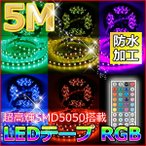 DC12V LEDテープライト 防水 5M RGB 5050 300連 黒ベース 切断可能 送料無料