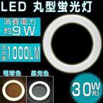 LED蛍光灯 丸型 30形 昼光色 電球色 30w形 送料無料