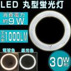 LED蛍光灯 丸型 30形 昼光色 30w形 クリア 送料無料