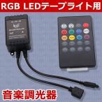 ショッピングLED LEDテープライト RGB用コントローラー 音に反応 RGB LEDテープ用音楽調光器 送料無料