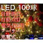 イルミネーション ソーラー ガーデン ライト100球 庭園灯 街灯 電気代0円 ソーラー充電