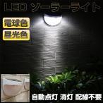 LEDソーラーライト 光センサー 明るさセンサー 電気代不要 感光式庭園灯 壁式ライト