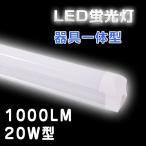 ショッピングLED LED蛍光灯 器具一体型 20w形 60cm 昼光色 送料無料 100個セット