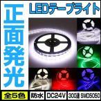 DC24V LEDテープライト 防水 5M 5050 300連 切断可能 全5色 メール便送料無料