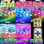 DC12V 流れるLEDテープライト 防水 5M RGB 5050 WS2811 125パターン リモコン付 送料無料