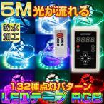 DC12V 流れるLEDテープライト 防水 5M RGB 5050 WS6803 132パターン リモコン付 最大200M延長可能 送料無料