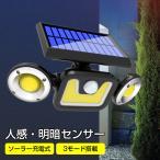 LEDソーラーライト 屋外 人感 ガーデンライトLEDセンサーライト 微光 常夜灯 太陽光発電 取付簡単 人感センサー 電気代不要