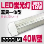 ショッピングLED LED蛍光灯 器具一体型 40w形 120cm クリア 40W型 蛍光灯ランプ 電球色 送料無料 50個セット