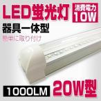ショッピングLED LED蛍光灯 器具一体型 20w形 60cm クリア 電球色 送料無料 20個セット