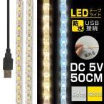 DC5V LEDテープライト 防水 USB 50cm 昼光色 電球色 ledライト メール便送料無料