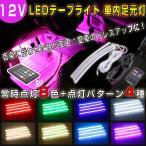 ショッピングLED DC12V LEDテープライト RGB 音に反応  リモコン操作 調光 調色 サウンドセンサー内蔵 送料無料