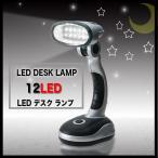12LEDデスクライト 読書灯 LEDデスクライト 電気スタンド 送料無料 おしゃれ USB  LEDスタンド  12LED 常夜灯