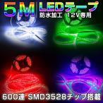 LEDテープライト LEDテープ 間接照明 防水 12V 車 5M 600連 高輝度SMD3528 両面テープ 切断可能 黒ベース 屋外 照明器具