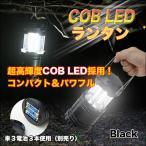 ランタン LED懐中電灯 LEDスライ COB LEDスライド式ランタン  自動点灯 脅威の明るさ 電池式  LEDランタン ランプ  倉庫灯 作業灯    黒・グレー 2色 送料無料