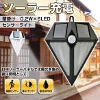 送料無料 LEDソーラーライト 屋外 LEDソーラーライト明るい 人感 ガーデンライト壁掛け 6LEDライト 自動点灯 電球色 昼光色
