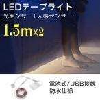 LEDセンサーライト 屋内 LEDテープライト 防水 USB/電池式 ledライト フットライト 人感センサー+光センサー 1.5mx2本 送料無料「プレミアム」