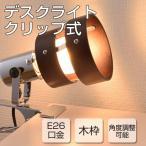 デスクライト デスクスタンド LED デスクライト クリップライト LED 卓上ライト おしゃれ 木枠 E26口金 電球別売 オーム電機 送料無料