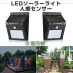 LEDセンサーライト 人感センサー 屋外  センサーライト ソーラー 配線不要 昼白色 ガーデンライト 防犯ライト太陽発電 2個