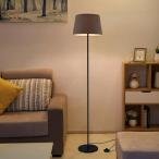 フロアライト フロアスタンド フロアスタンドライト おしゃれ LED 対応 電球別売 E26口金 北欧 寝室 インテリア 照明 間接照明 オーム電機 送料無料