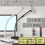 デスクライト 学習机 LED 目に優しい デスクスタンド USB充電機能付 3段階調光 子供 電気スタンド 卓上ライト おしゃれ オーム電機 送料無料