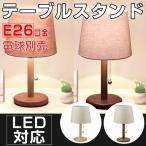 テーブルスタンド LED対応 テーブルスタンドライト テーブルライト 北欧 間接照明 フロアライト 卓上ライト 電球別売 おしゃれ オーム電機 送料無料