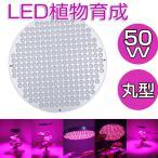 Yahoo!星商店LED植物育成 50W 丸型 植物育成ライト植物育成パネル 水耕栽培ランプ LEDライト園芸