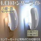 送料無料 オーム電機 センサーライト LEDナイトライト 人感センサー 光センサー付 自動点灯 自動消灯 おしゃれ 電球色 昼光色 NIT-AE3LA NIT-AE3DA