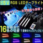 送料無料 4本LEDテープライト USB RGB DC5V 16色切り替え 点灯4パターン リモコン操作 調光 調色 イルミネーション 節電 省エネ 車内 取付簡単