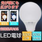 ショッピングボール 送料無料 LED電球 E26 60W相当 LEDボール球 26口金 広配光タイプ 密閉器具対応 LEDライト led 照明器具 電球色 昼光色