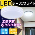 送料無料 オーム電機 OHM LED内玄関灯 LEDシーリングライト LEDミニシーリングライト 昼光色 おしゃれ LT-Y18D-G