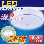 送料無料 オーム電機 OHM LED内玄関灯 LEDシーリングライト LEDミニシーリングライト 明暗・人感センサー付 昼光色 おしゃれ LT-Y18D-G-PIR