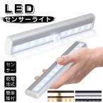 送料無料 LEDナイトライト コンセント差込 明暗センサー付 停電時緊急点灯 ledライト 常夜灯 足元灯 フットライト 屋内 オーム電機