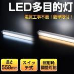 送料無料 LED流し元灯 キッチンライト LED多目的灯 スイッチ式 長さ56cm 電球色920lm 昼光色960lm 工事不要 オーム電機