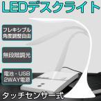 LEDデスクライト タッチセンサー 電池式 USB フレキシブル 無段階調光 目に優しい 卓上 スタンド照明 読書 勉強用 寝室