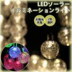 LEDイルミネーションライト ソーラー ボール型 6m 30球 太陽光充電 電気代0円 クリスマスライト イルミネーション ソーラー 祝日 飾り 電飾 LED 2色