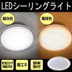送料無料 LEDシーリングライト LEDミニシーリングライト 電球色1100lm 昼白色1300lm 省エネ 小型 オーム電機