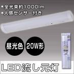 送料無料 LED流し元灯 LEDキッチンライト 20W形相当 人感センサー付き 省エネ 長寿命 配線工事不要 昼光色