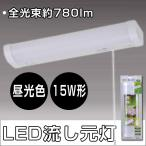 送料無料 LED流し元灯 LEDキッチンライト 15W形相当 省エネ 長寿命 配線工事不要 昼光色