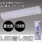 送料無料 LED流し元灯 LEDキッチンライト 15W形相当 人感センサー付き 省エネ 長寿命 配線工事不要 昼光色